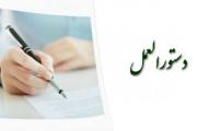 دستور العمل سازمان توسعه و تجارت جهت ثبت سفارش